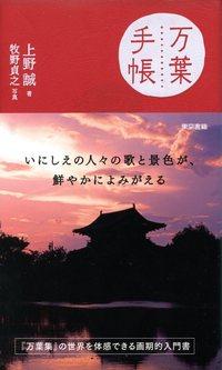 万葉手帳-電子書籍