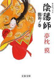 陰陽師 龍笛ノ巻-電子書籍