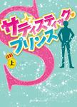 サディスティック・プリンス[上]-電子書籍