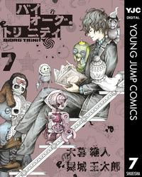 バイオーグ・トリニティ 7-電子書籍