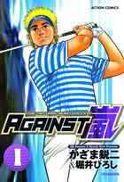 「AGAINST嵐(アクションコミックス)」シリーズ