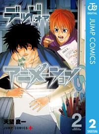 デッド・オア・アニメーション 2-電子書籍