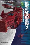孤児たちの軍隊2 月軌道上の決戦-電子書籍