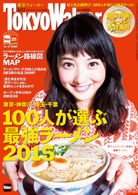 TokyoWalker東京ウォーカー 2015 No.4