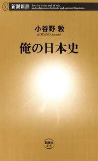 俺の日本史