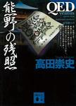 QED ~ventus~ 熊野の残照-電子書籍
