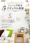 Seriaで作るナチュラル部屋-電子書籍