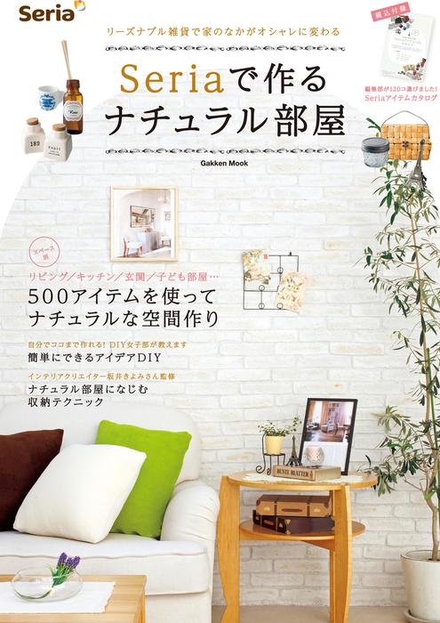 Seriaで作るナチュラル部屋-電子書籍-拡大画像