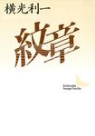 紋章-電子書籍