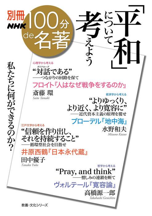 別冊NHK100分de名著 「平和」について考えよう拡大写真