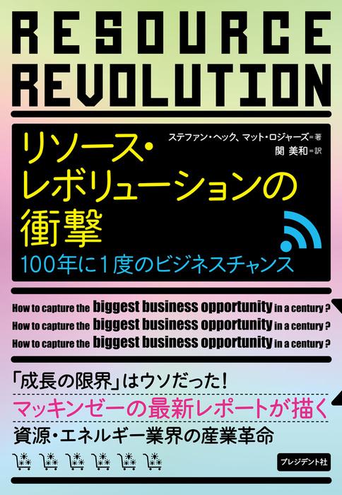 リソース・レボリューションの衝撃 100年に1度のビジネスチャンス拡大写真
