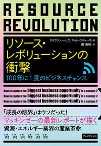 リソース・レボリューションの衝撃 100年に1度のビジネスチャンス-電子書籍