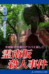 霊南坂殺人事件-電子書籍