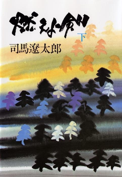燃えよ剣(下)-電子書籍-拡大画像