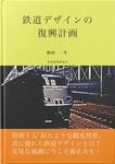 鉄道デザインの復興計画-電子書籍