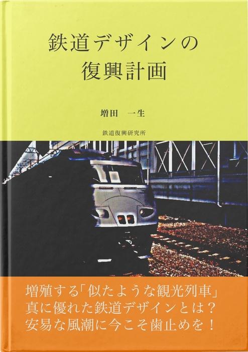 鉄道デザインの復興計画拡大写真