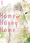Home,Honey Home 1【電子限定特典付き】-電子書籍