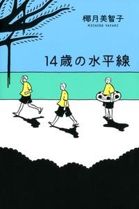 14歳の水平線-電子書籍