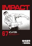 インパクト 67-電子書籍