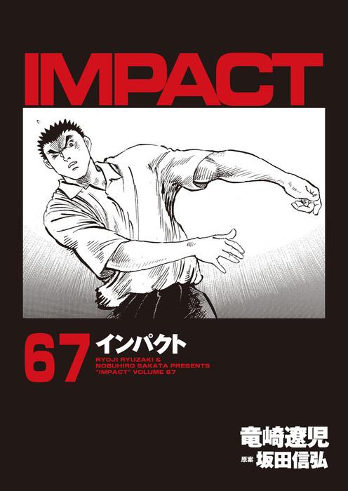 インパクト 67-電子書籍-拡大画像