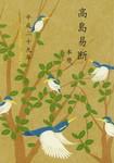 高島易断本暦 平成二十九年(特装版)-電子書籍