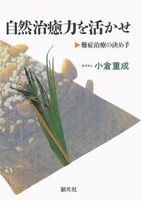 自然治癒力を活かせ 難症治療の決め手-電子書籍