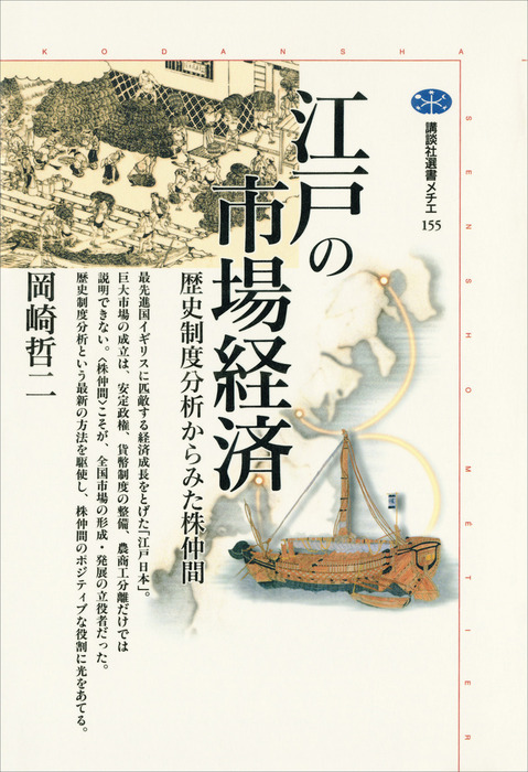 江戸の市場経済 歴史制度分析からみた株仲間拡大写真