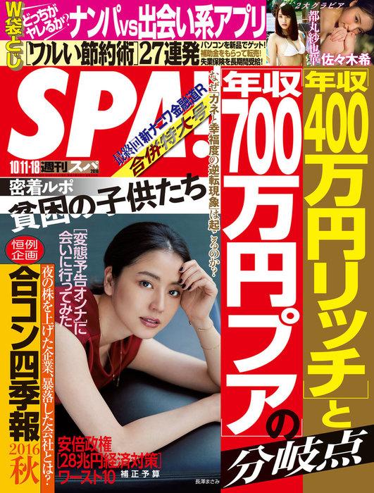 週刊SPA! 2016/10/11・18合併号-電子書籍-拡大画像