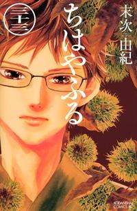 ちはやふる(33)-電子書籍