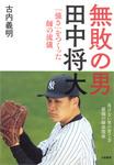 無敗の男―田中将大-電子書籍