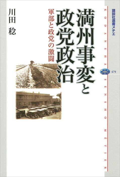 満州事変と政党政治 軍部と政党の激闘-電子書籍-拡大画像