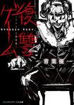 復讐ゲーム ―リアル人間将棋―-電子書籍