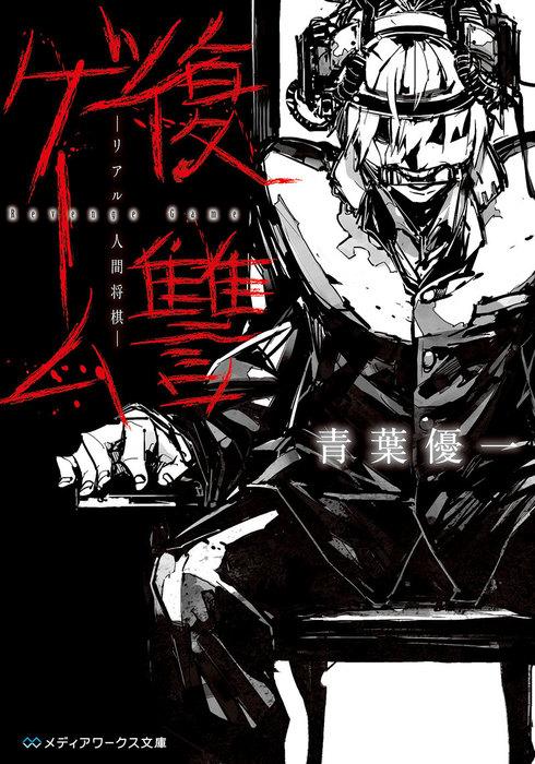 復讐ゲーム ―リアル人間将棋―拡大写真