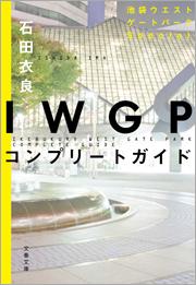 IWGPコンプリートガイド拡大写真