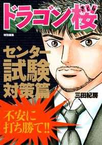 ドラゴン桜 特別編集 センター試験対策篇