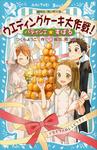 パティシエ☆すばる ウエディングケーキ大作戦!-電子書籍