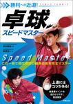 勝利への近道!卓球スピードマスター-電子書籍