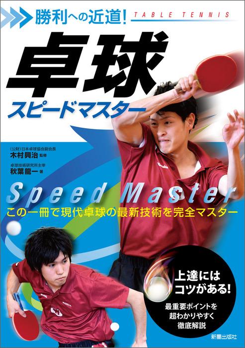 勝利への近道!卓球スピードマスター-電子書籍-拡大画像