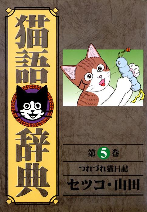 猫語辞典 5巻拡大写真