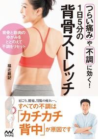 1日5分の背骨ストレッチ つらい痛みや不調に効く!-電子書籍