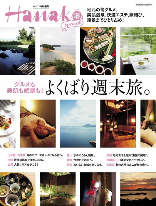 Hanako SPECIAL よくばり週末旅。拡大写真