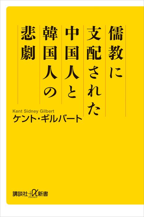 儒教に支配された中国人と韓国人の悲劇-電子書籍-拡大画像