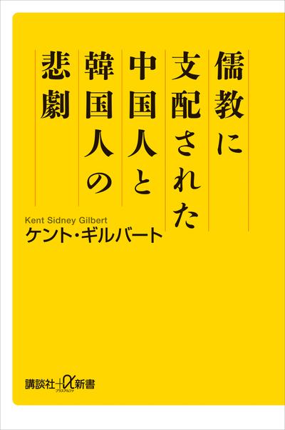 儒教に支配された中国人と韓国人の悲劇-電子書籍