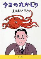 丸かじり(文春文庫)