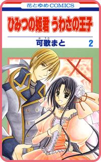 【プチララ】ひみつの姫君 うわさの王子 story06