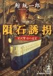 隕石誘拐~宮沢賢治の迷宮~-電子書籍