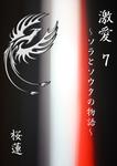 激愛~ソラとソウタの物語~7-電子書籍