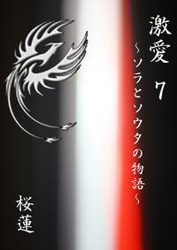 激愛~ソラとソウタの物語~7