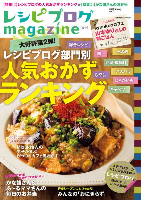 レシピブログmagazine Vol.6 春号拡大写真