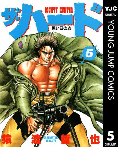 ザ・ハード 5-電子書籍